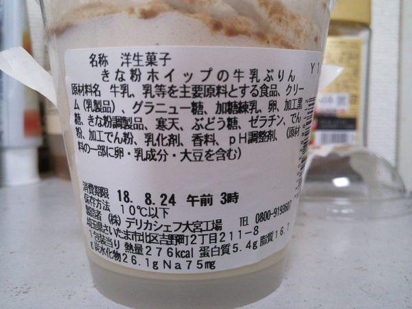 きなこホイップの牛乳ぷりんのラベル