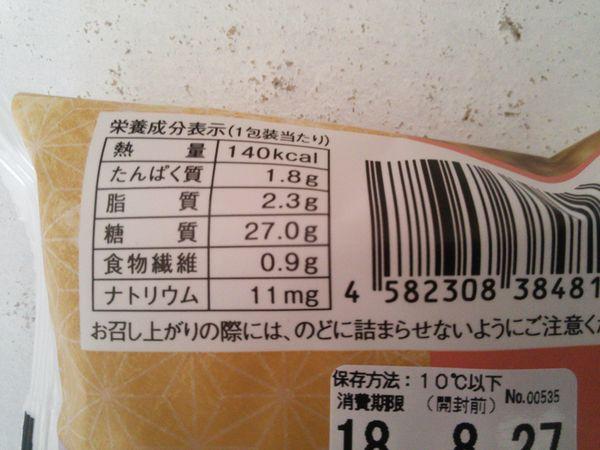 鹿児島県産安納芋の純生クリーム大福の栄養成分