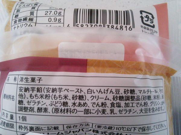 鹿児島県産安納芋の純生クリーム大福の原材料