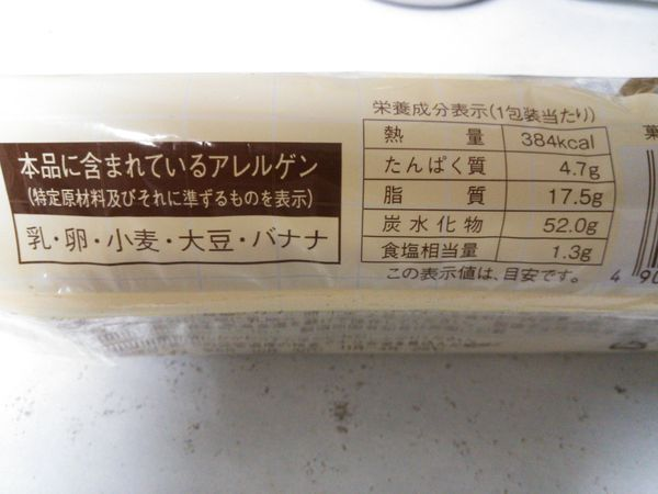塩バナナケーキの栄養成分