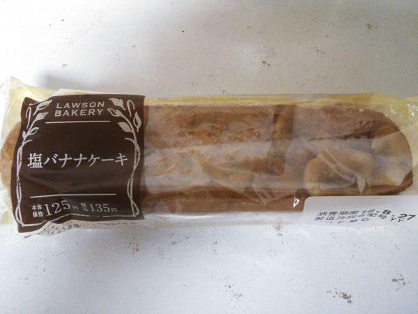 塩バナナケーキのパッケージ