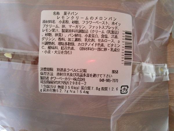 レモンクリームのメロンパンのラベル