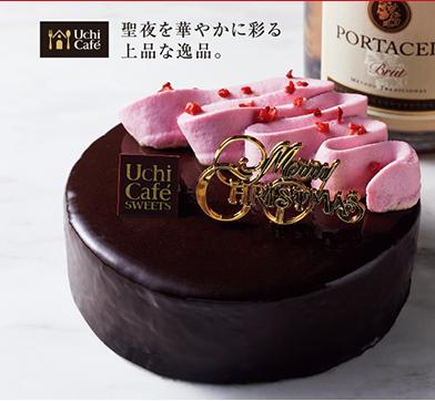 ルビーチョコレートのショコラケーキ