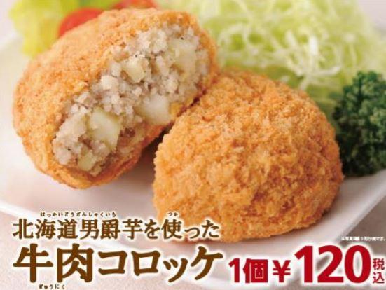 北海道男爵芋を使った牛肉コロッケ(ミニストップ)