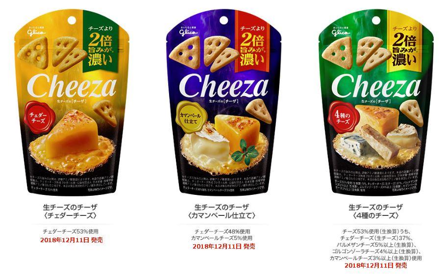 生チーズのチーザ(グリコ)
