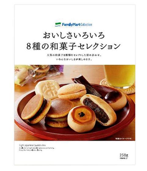 おいしさいろいろ8種の和菓子セレクション