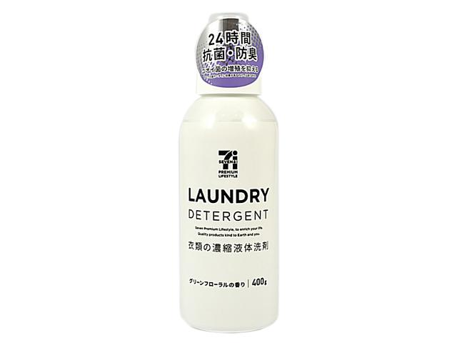 衣類の濃縮液体洗剤 本体 400g(セブン)